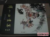 傅小石画集(大8开画册,一版一印仅印1000册)精装