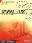 媒体市场调查与分析教程  丁迈,崔蕴芳  9787504362711