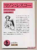 日文原版 マノンレスコー 普契尼 曼侬·列斯科 歌剧名著 64开本 包邮局挂号印刷品 日语版 小说 自叙伝