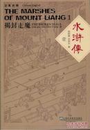 水浒传(全五册 汉英对照)
