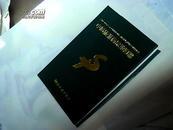中国旅游商品地图册    A14.06.13