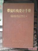 焊接结构设计手册