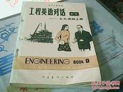 工程英语对话:第一册 土木、机械工程