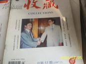 收藏1997年第5期