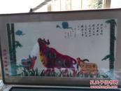 刘惠浦书法一幅,下面的牛是剪纸艺术,另一人作