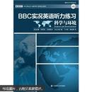 BBC实况英语听力练习:科学与环境(无光盘)