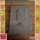 庆祝新中国成立六十周年 书画作品集 1949-2009