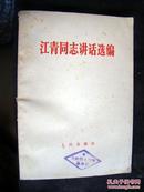 江青同志讲话选编03