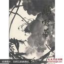 中国近现代名家画集:高冠华