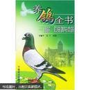 信鸽饲养与训练图书 赛鸽观赏鸽养殖技术书籍 养鸽全书:信鸽、观赏鸽与肉鸽