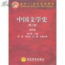 中国文学史(第二版)第四卷 袁行霈  高等教育出版社 9787040164824