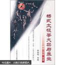 杨式太极拳大架与养生   无DVD