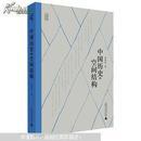 中国历史的空间结构(签名本)