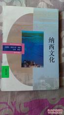 纳西文化(神州文化集成丛书)