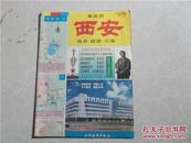 1999年最新版 西安商务 旅游 交通