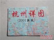 杭州详图(2001新版)