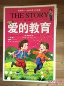 爱的教育 亚米契斯著 北京少年儿童出版社