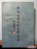中国古典文学名著赏析