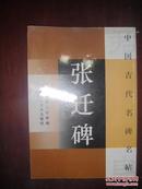 中国古代名碑名帖:张迁碑