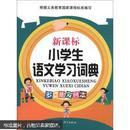 新课标小学生语文学习词典