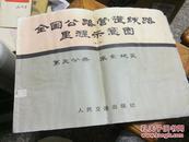 全国公路营运线路里程示意图(第二版)第三分册:华东地区(8开,79年1版,85年2版3印)
