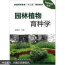 园林植物育种学 祝朋芳