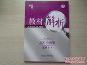 教材解析高中物理选修3-4(修订版)