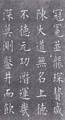 曹鸿勋临九成宫  节选本(复印件)
