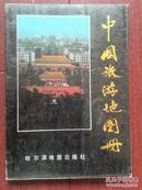 中国旅游地图册,1987一版一印,全彩版,附有1985评选的中国十大风景名胜,第一批全国历史文化名城,国家级自然保护区等