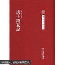 庚子销夏记(中国艺术文献丛刊)