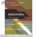 管理经济学概论/徐玖平,黄云歌