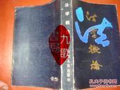 《法学概论》刘升平 周新铭等 著甘肃人民出版社 1983年1版1印 私藏