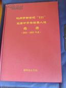"""杭州市新世纪""""131""""优秀中青年培养人选名录〔2002—2005年度〕大16开精装本"""