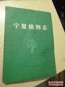 宁夏植物志     第一卷