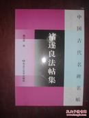 中国古代名碑名帖 褚遂良法帖集
