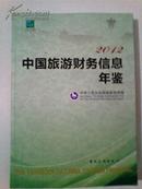 2012中国旅游财务信息年鉴