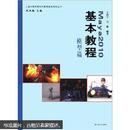 上海市第四期本科教育高地项目丛书:Maya2010基本教程(模型篇)