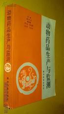 动物药品生产与监测   货号10-1
