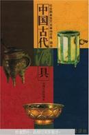 中国古代酒具【1995年一版一印】