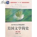 美国文学简史(第三版) 常耀信 南开大学出版社 9787310030057