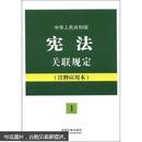法律法规关联规定系列:中华人民共和国宪法关联规定(注释应用本)