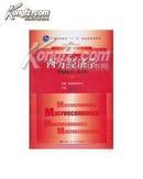 西方经济学(宏观部分·第五版)(者:高鸿业)(