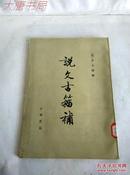 《说文古籀补》 1988年8月一版一印、馆藏、共出版2800册