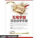 2012五笔字型完全自学手册