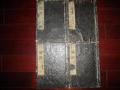 嘉永年和刻本《论语》大开本大字十卷四册全