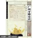 广州牙雕史话