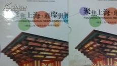 《聚焦上海璀璨世博》邮票珍藏册限量发行2010册