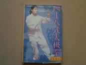 四十八式太极拳附VCD
