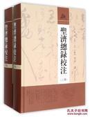 圣济总录校注(16开精装 全二册).