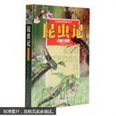 中国家庭理想藏书系列:昆虫记(彩图注释版 精装)
